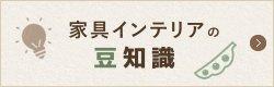 家具・インテリアの豆知識