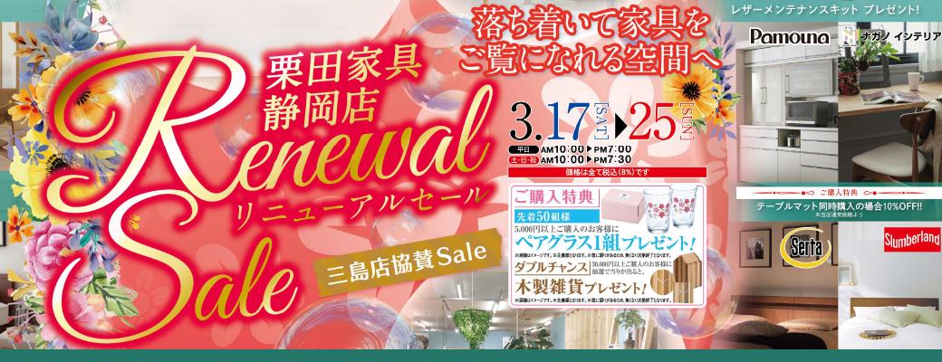 静岡店 リニューアルオープン!!