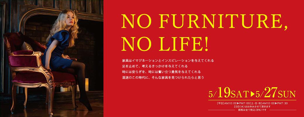 静岡店・三島店 nofurniturenolife