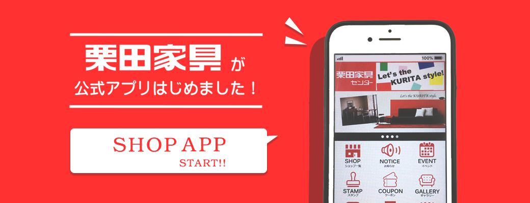 栗田家具公式アプリ