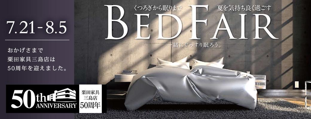 栗田家具三島店50周年-ベッドフェア
