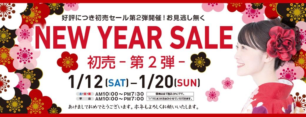 2019-初売り new-year-sale