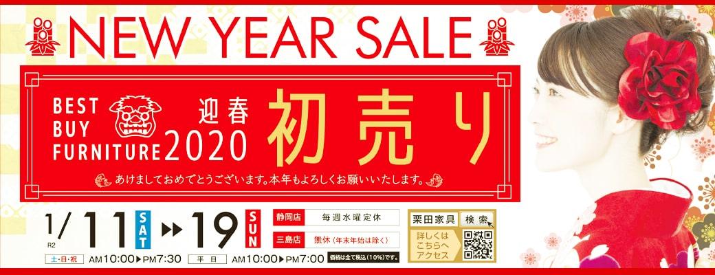迎春2020 初売り NEW YEAR SALE