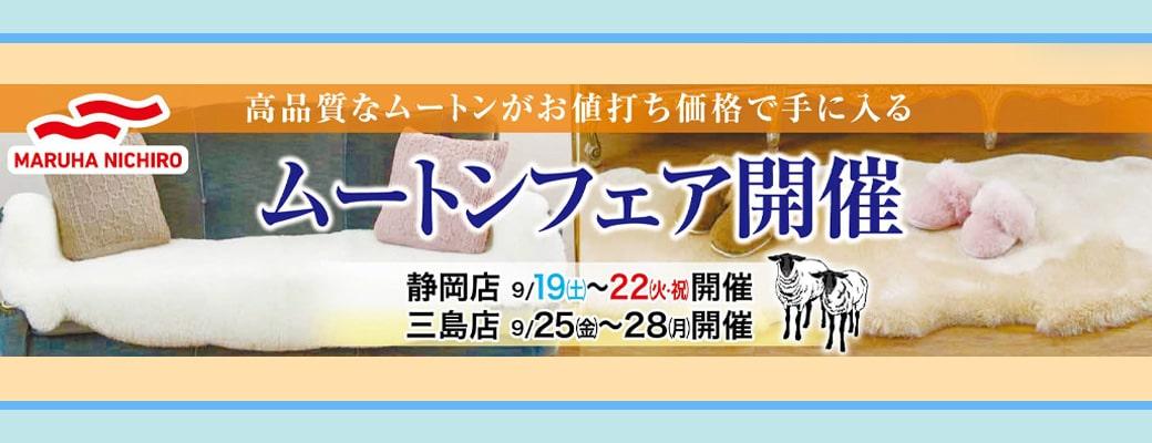 ムートンフェア開催のお知らせ【静岡店9月19日~ 三島店9月25日~】