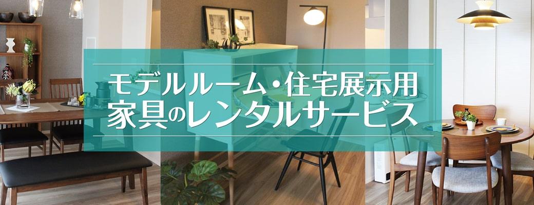 家具のレンタルサービス