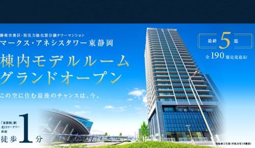 東静岡main