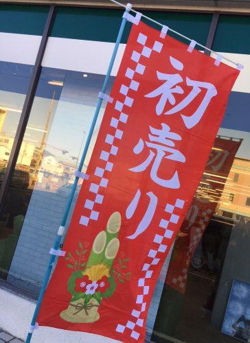 新年初売りセール開催中!