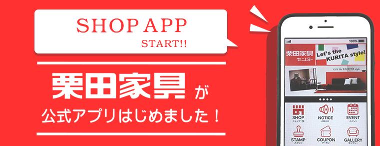 \栗田家具が公式アプリ始めました!/