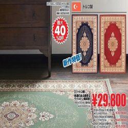 年に一度の 世界の絨毯バザール