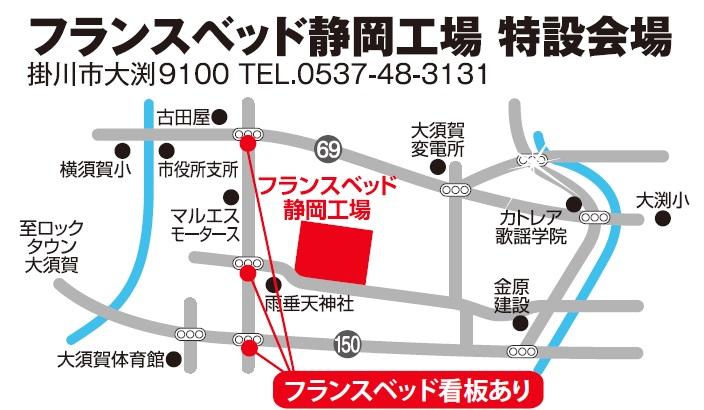 フランスベッド静岡工場MAP