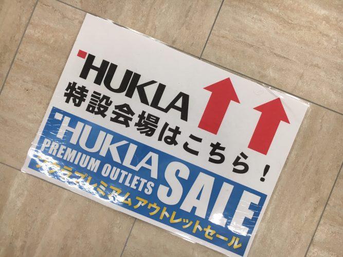 今年も始まりました。【静岡店】年に一度のフクラプレミアムアウトレットセール
