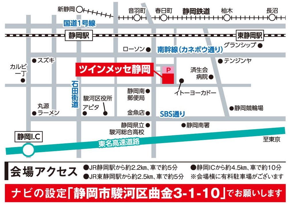 ツインメッセ静岡MAP