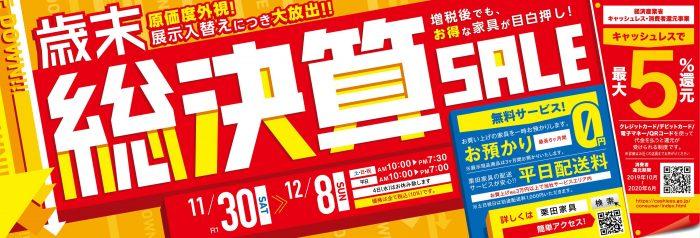 歳末総決算SALE【11月30日~12月8日】 | 栗田家具センター