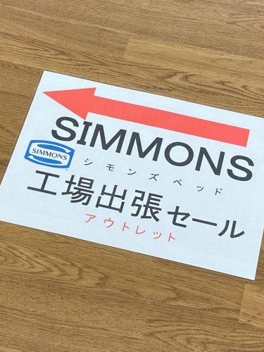 静岡店開催中!「シモンズ工場出張セール」