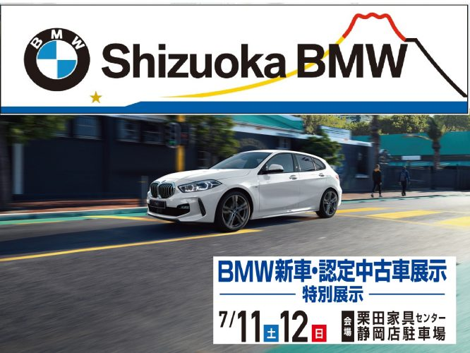BMW新車・認定中古車特別展示します