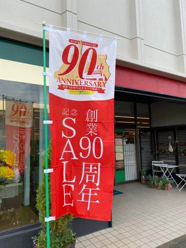 90周年記念セール開催中!
