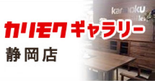 カリモクギャラリー静岡店