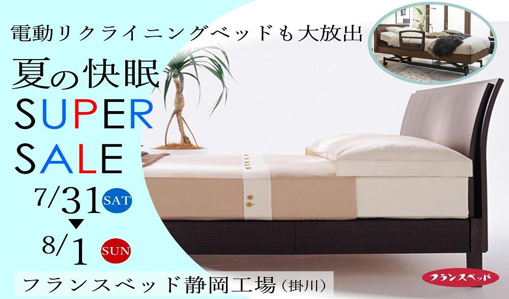 フランスベッド 掛川工場 夏の快眠スーパーセール ~ 電動ベッドも大放出 ~