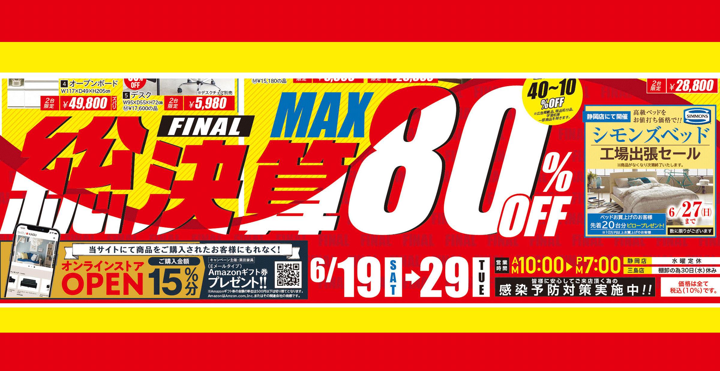 総決算ファイナル【6月19日~6月29日】