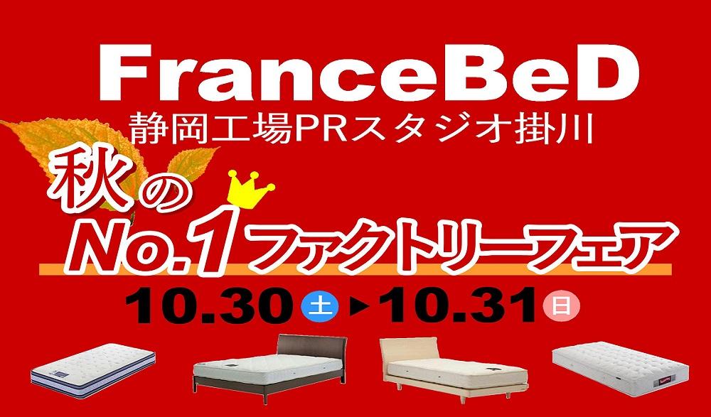 フランスベッド 静岡工場PRスタジオ掛川 秋のNo.1ファクトリーフェア