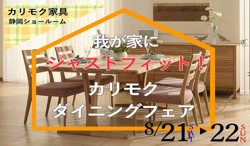 カリモク家具静岡ショールーム 我が家にジャストフィット!カリモクダイニングフェア