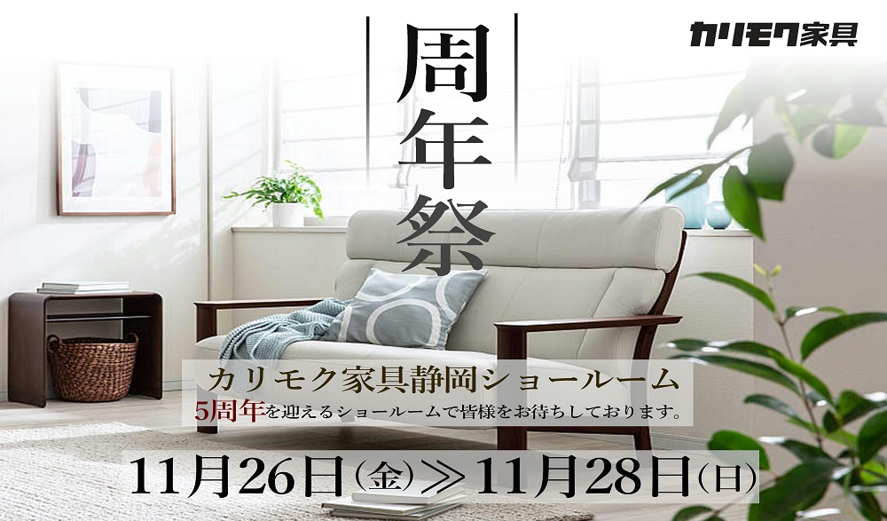 カリモク家具静岡ショールーム 周年祭